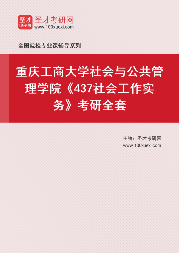 2021年重庆工商大学社会与公共管理学院《437社会工作实务》考研全套