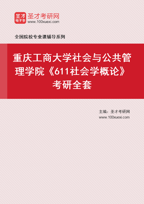 2021年重庆工商大学社会与公共管理学院《611社会学概论》考研全套