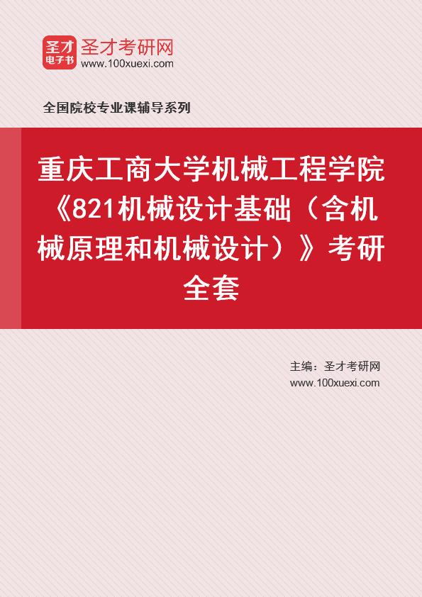 2021年重庆工商大学机械工程学院《821机械设计基础(含机械原理和机械设计)》考研全套