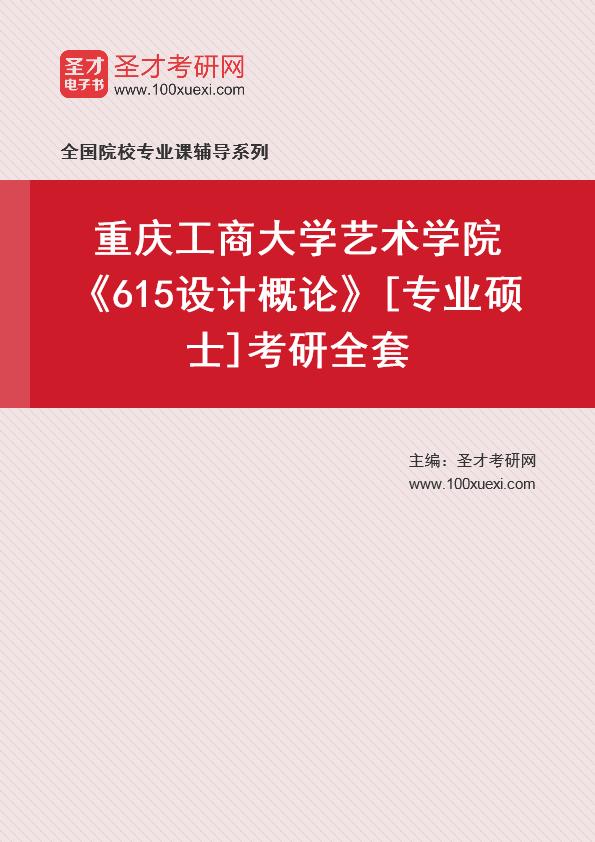 2021年重庆工商大学艺术学院《615设计概论》[专业硕士]考研全套
