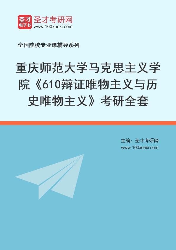 2021年重庆师范大学马克思主义学院《610辩证唯物主义与历史唯物主义》考研全套