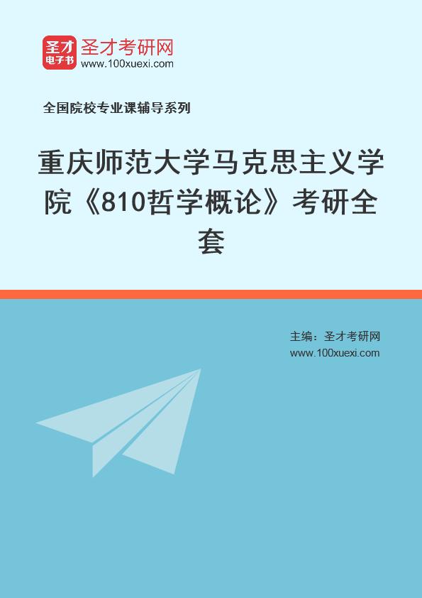 2021年重庆师范大学马克思主义学院《810哲学概论》考研全套