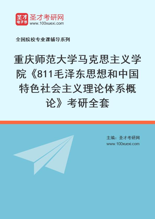 2021年重庆师范大学马克思主义学院《811毛泽东思想和中国特色社会主义理论体系概论》考研全套