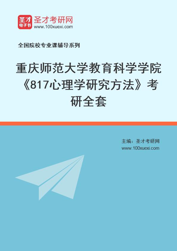 2021年重庆师范大学教育科学学院《817心理学研究方法》考研全套