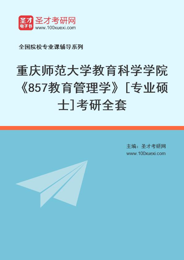 2021年重庆师范大学教育科学学院《857教育管理学》[专业硕士]考研全套