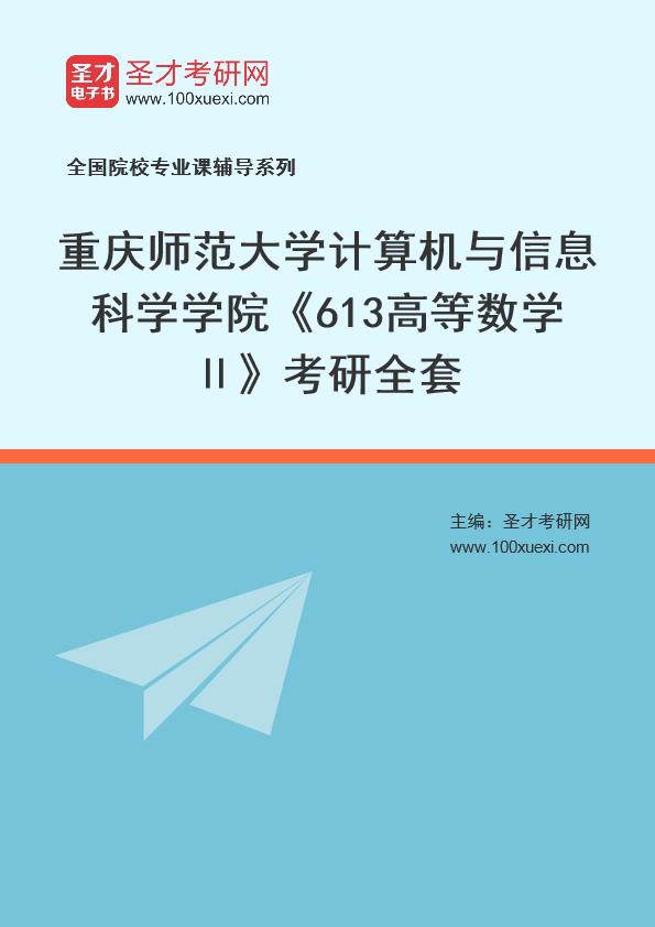 2021年重庆师范大学计算机与信息科学学院《613高等数学Ⅱ》考研全套