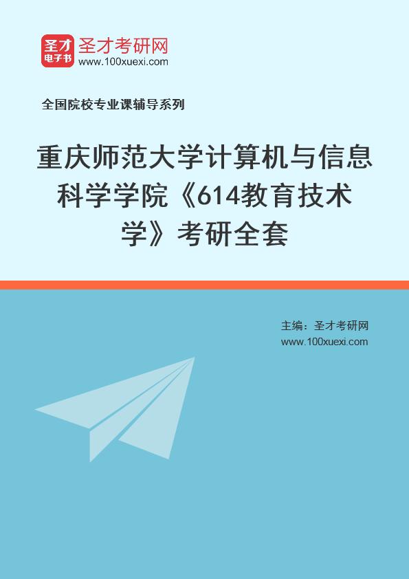 2021年重庆师范大学计算机与信息科学学院《614教育技术学》考研全套