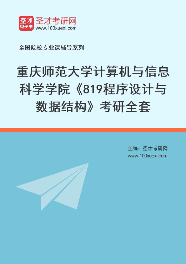 2021年重庆师范大学计算机与信息科学学院《819程序设计与数据结构》考研全套