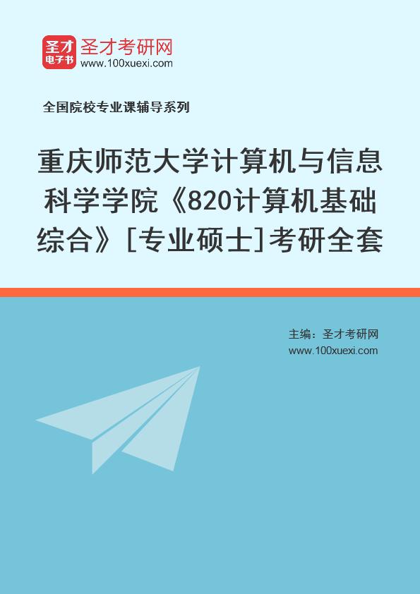 2021年重庆师范大学计算机与信息科学学院《820计算机基础综合》[专业硕士]考研全套