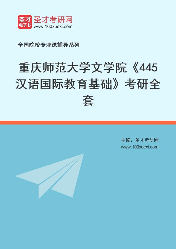 2021年重庆师范大学文学院《445汉语国际教育基础》考研全套
