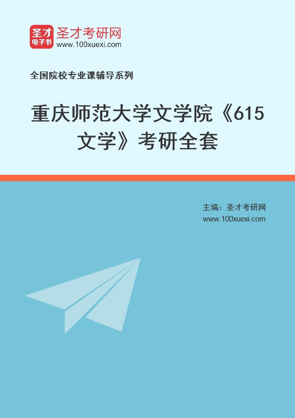 2021年重庆师范大学文学院《615文学》考研全套