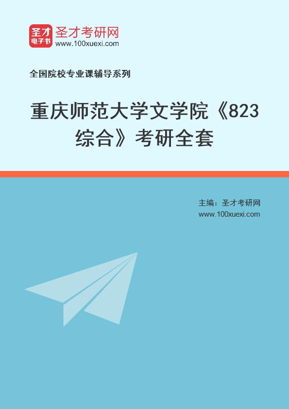 2021年重庆师范大学文学院《823综合》考研全套