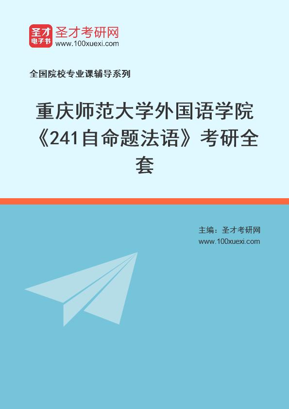 2021年重庆师范大学外国语学院《241自命题法语》考研全套