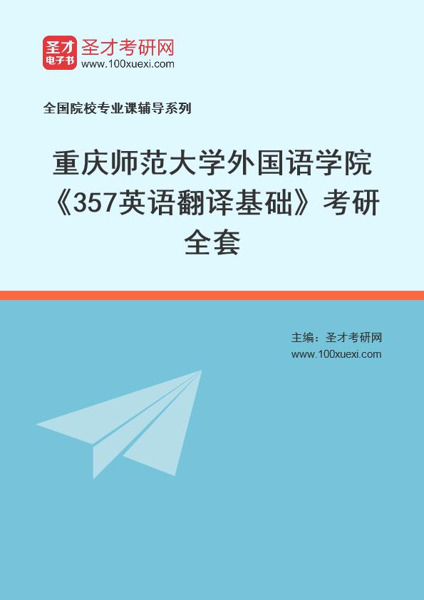2021年重庆师范大学外国语学院《357英语翻译基础》考研全套