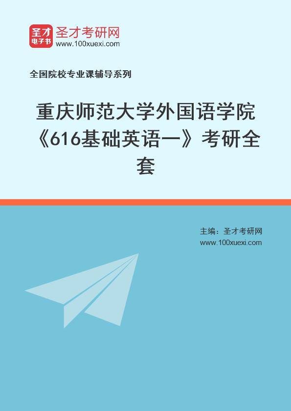 2021年重庆师范大学外国语学院《616基础英语一》考研全套