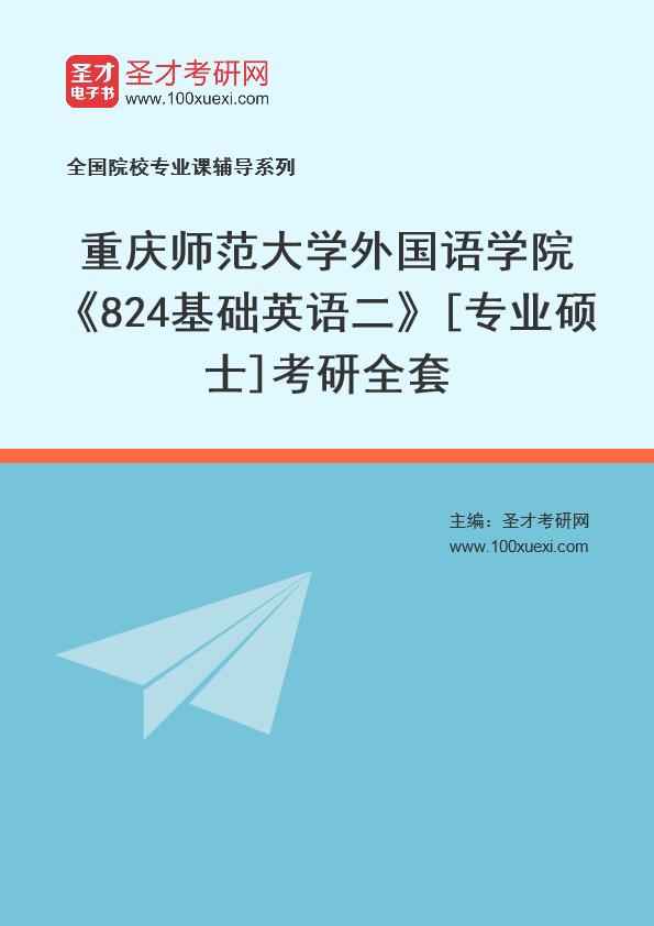 2021年重庆师范大学外国语学院《824基础英语二》[专业硕士]考研全套