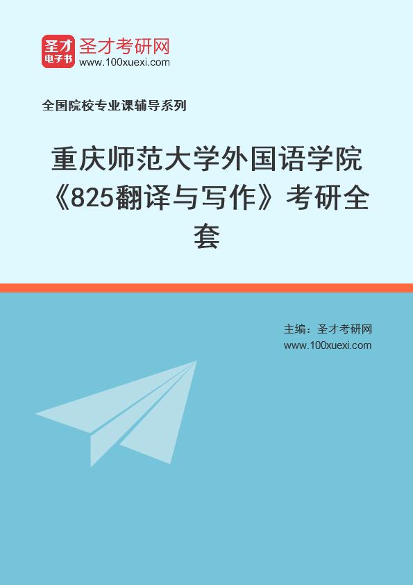 2021年重庆师范大学外国语学院《825翻译与写作》考研全套