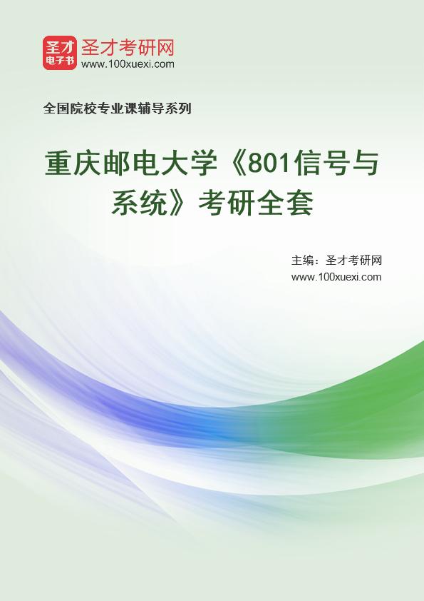 2021年重庆邮电大学《801信号与系统》考研全套