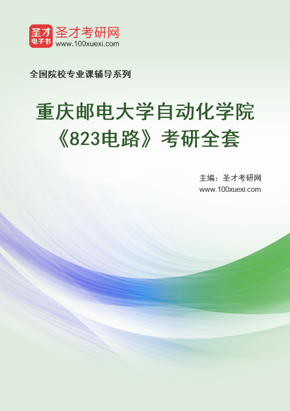 2021年重庆邮电大学自动化学院《823电路》考研全套
