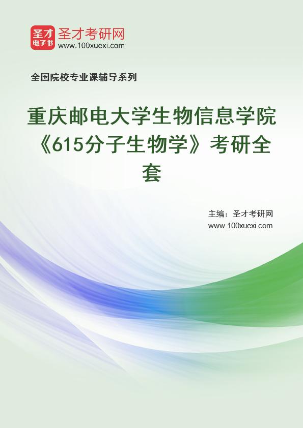 2021年重庆邮电大学生物信息学院《615分子生物学》考研全套