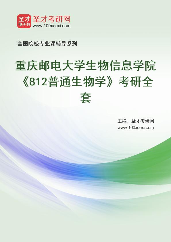 2021年重庆邮电大学生物信息学院《812普通生物学》考研全套