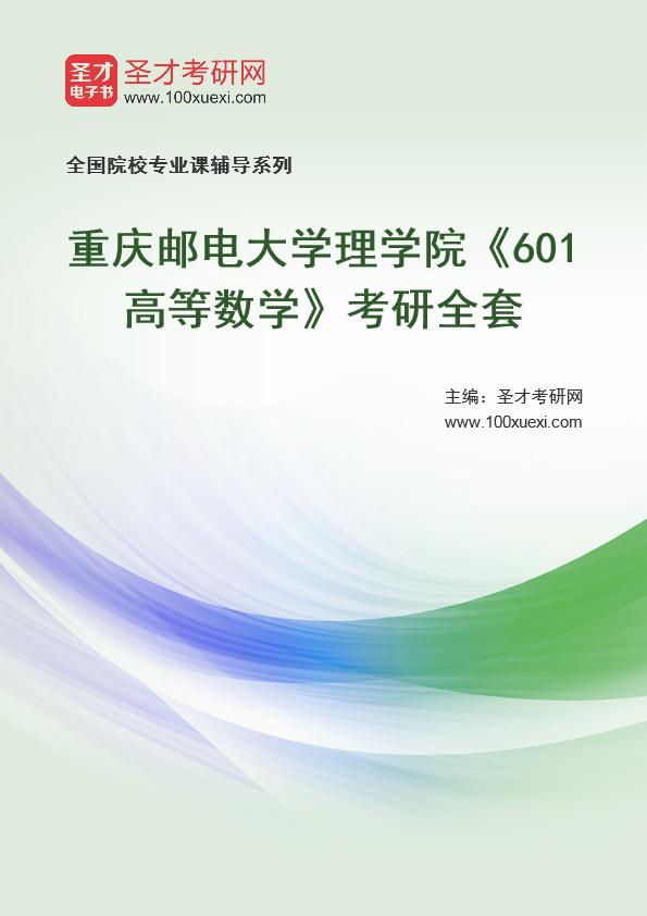 2021年重庆邮电大学理学院《601高等数学》考研全套