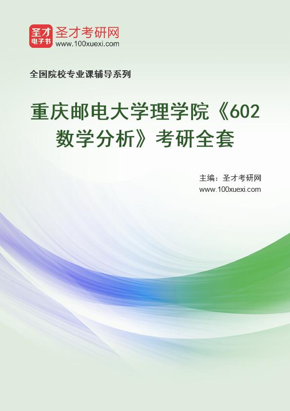2021年重庆邮电大学理学院《602数学分析》考研全套