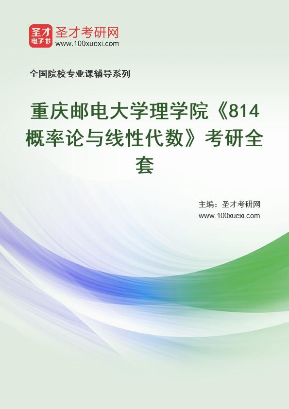 2021年重庆邮电大学理学院《814概率论与线性代数》考研全套