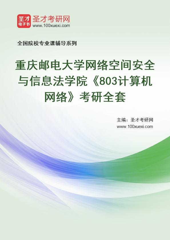 2021年重庆邮电大学网络空间安全与信息法学院《803计算机网络》考研全套