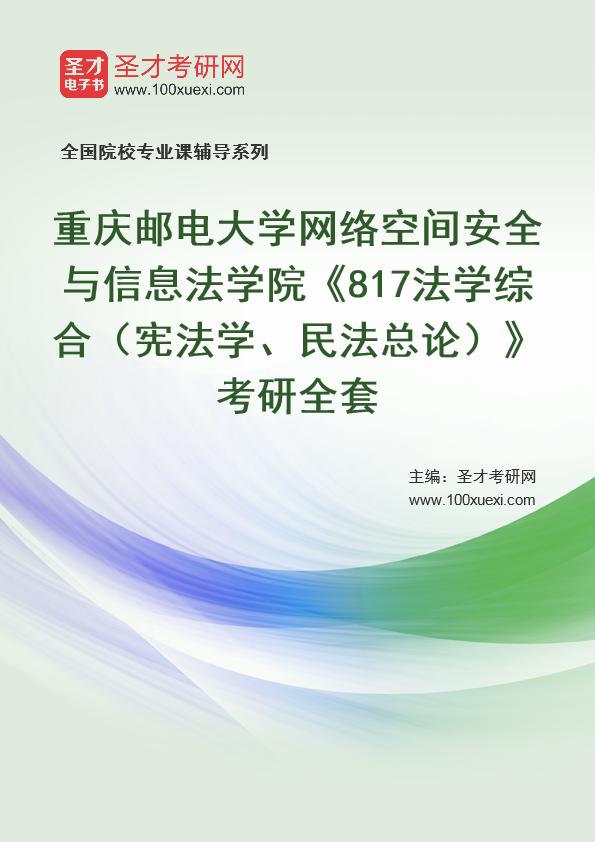 2021年重庆邮电大学网络空间安全与信息法学院《817法学综合(宪法学、民法总论)》考研全套