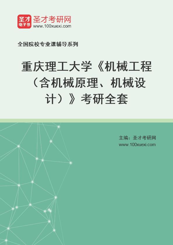 2021年重庆理工大学《机械工程(含机械原理、机械设计)》考研全套