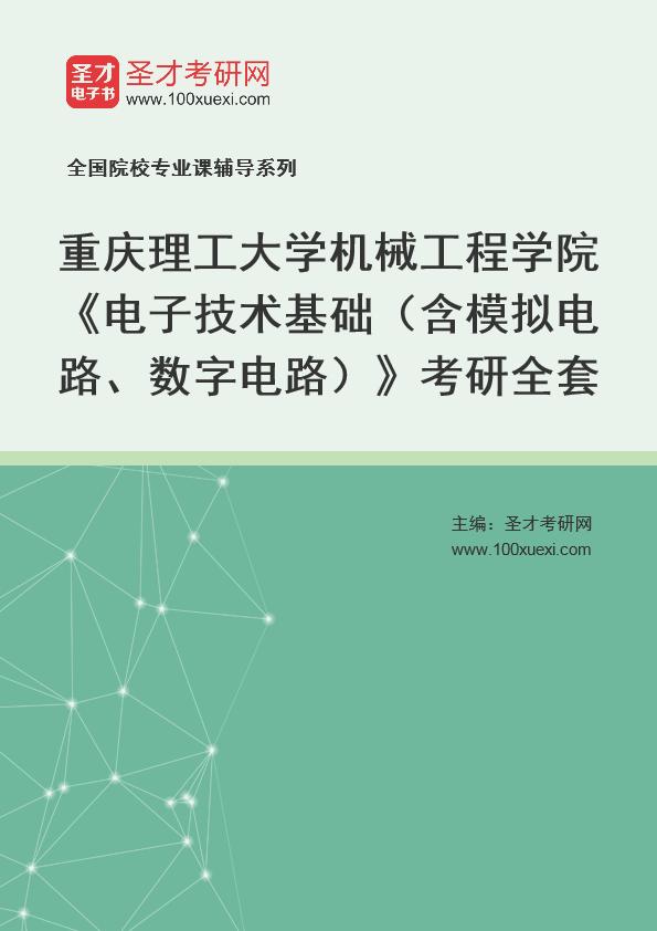 2021年重庆理工大学机械工程学院《电子技术基础(含模拟电路、数字电路)》考研全套