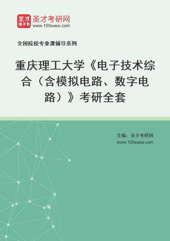 2021年重庆理工大学《电子技术综合(含模拟电路、数字电路)》考研全套