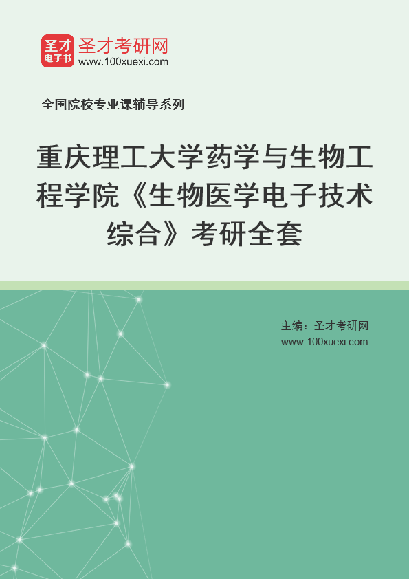 2021年重庆理工大学药学与生物工程学院《生物医学电子技术综合》考研全套
