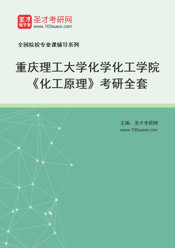 2021年重庆理工大学化学化工学院《化工原理》考研全套