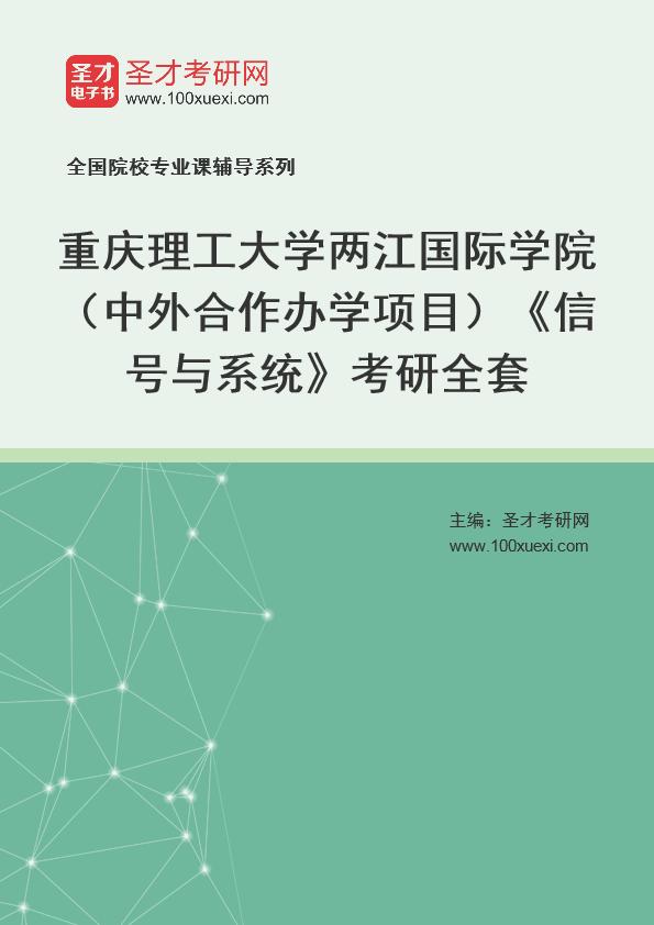 2021年重庆理工大学两江国际学院(中外合作办学项目)《信号与系统》考研全套