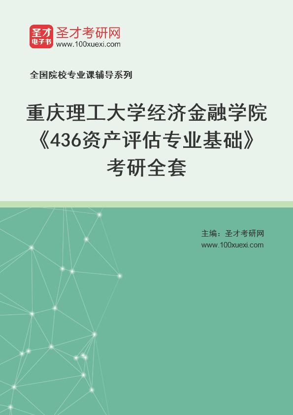 2021年重庆理工大学经济金融学院《436资产评估专业基础》考研全套