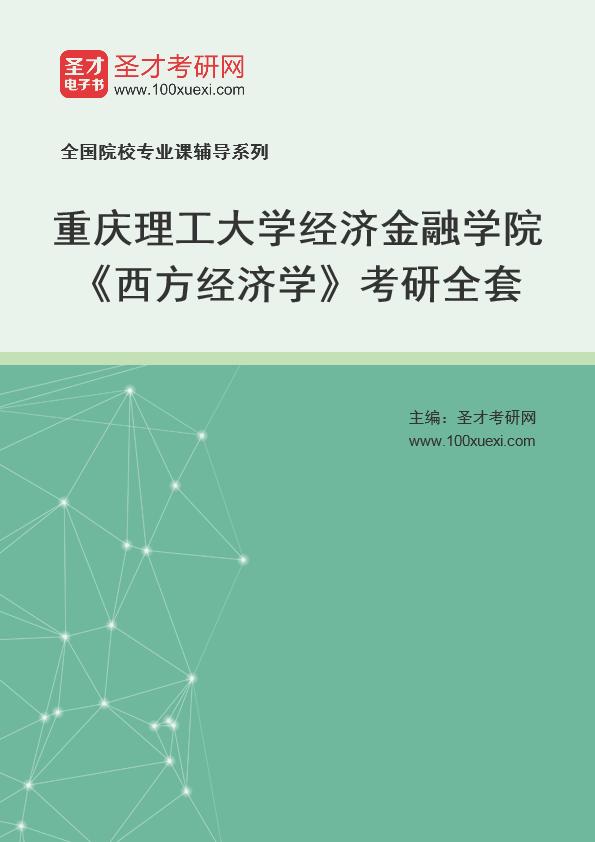 2021年重庆理工大学经济金融学院《西方经济学》考研全套
