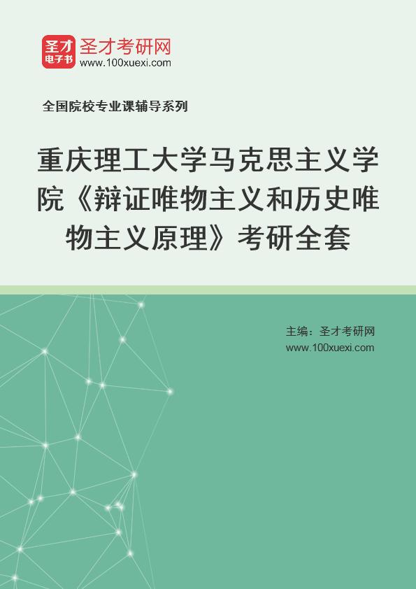 2021年重庆理工大学马克思主义学院《辩证唯物主义和历史唯物主义原理》考研全套