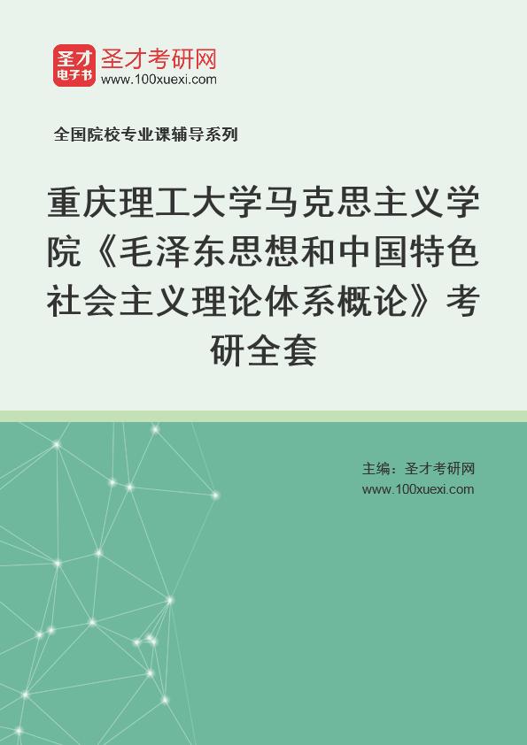 2021年重庆理工大学马克思主义学院《毛泽东思想和中国特色社会主义理论体系概论》考研全套
