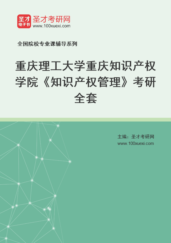2021年重庆理工大学重庆知识产权学院《知识产权管理》考研全套