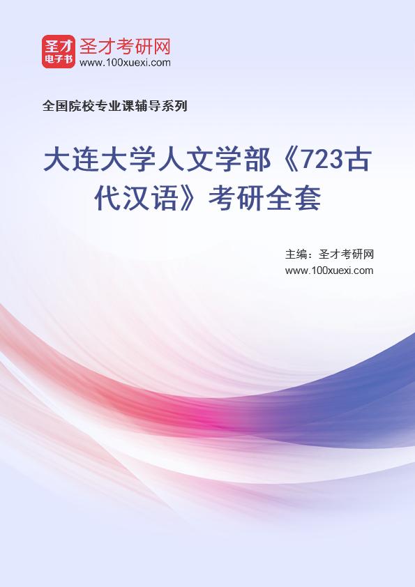 2021年大连大学人文学部《723古代汉语》考研全套