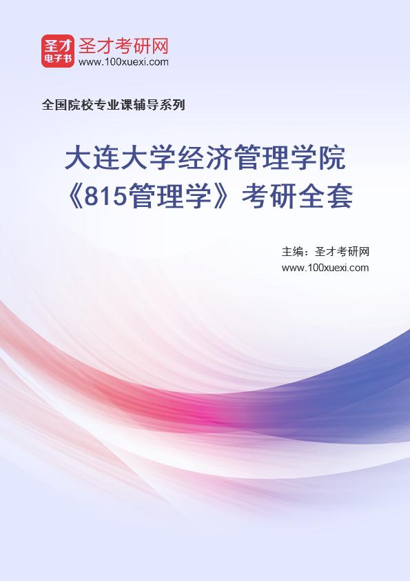 2021年大连大学经济管理学院《815管理学》考研全套