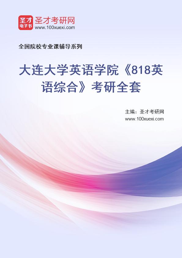 2021年大连大学英语学院《818英语综合》考研全套