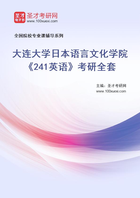 2021年大连大学日本语言文化学院《241英语》考研全套