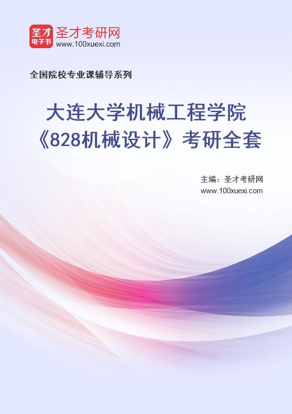2021年大连大学机械工程学院《828机械设计》考研全套