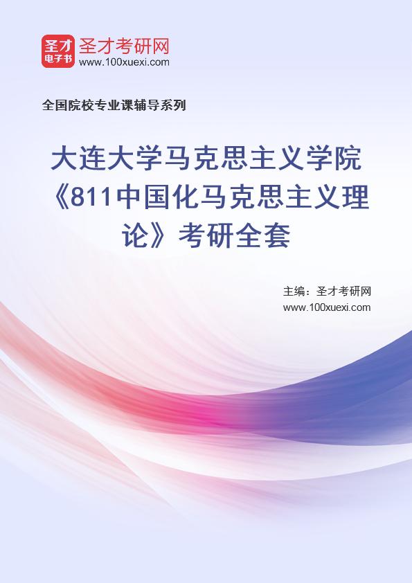 2021年大连大学马克思主义学院《811中国化马克思主义理论》考研全套
