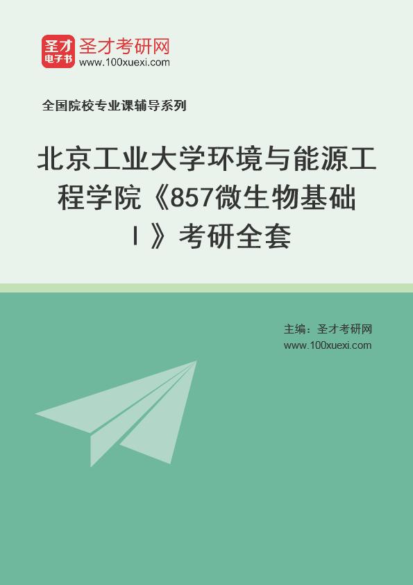 2021年北京工业大学环境与能源工程学院《857微生物基础Ⅰ》考研全套