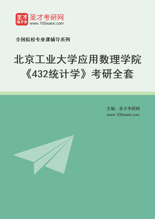 2021年北京工业大学应用数理学院《432统计学》考研全套