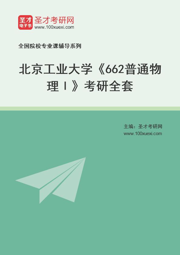 2021年北京工业大学《662普通物理Ⅰ》考研全套